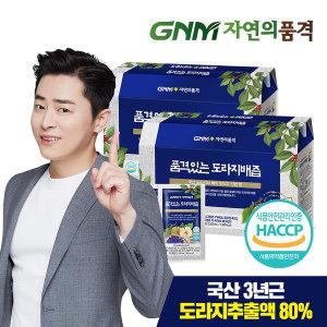 [GNM자연의품격] 도라지배즙 2박스(총 60포)