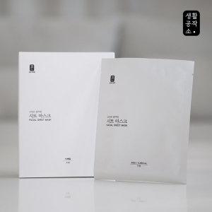 [생활공작소] 1일1팩 순면시트마스크팩 10입 3세트(30장)