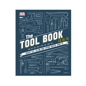 문예춘추사-더 툴 북(The Tool Book)