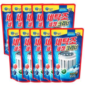 [버블윅] 세탁조세정크리너 세탁기워시/클리너/세정제 450g 10개