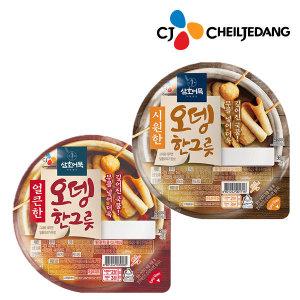 (CJ공식샵)삼호 오뎅 한그릇 8개 골라담기/어묵탕