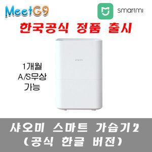 공식한글판 샤오미 스마트 가습기2