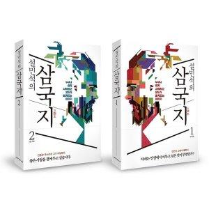 (15%추가할인) 설민석의 삼국지 전2권 세트 - tvN 요즘책방 선정 영원한 고전 삼국지편