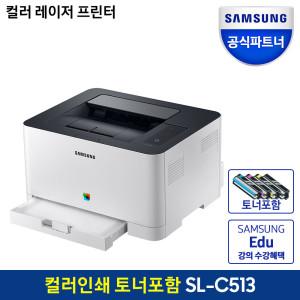 [삼성전자] SL-C513 컬러 레이저프린터 토너포함 (오늘출발)