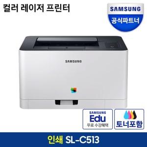 [삼성전자] SL-C513 컬러 레이저프린터 레이져 / 토너포함 (SU)