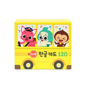 핑크퐁 한글카드 120