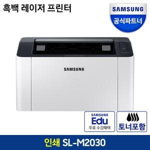 [삼성전자] SL-M2030 흑백 레이저프린터 레이져 / 토너포함 (SU)