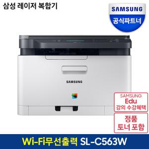 삼성 SL-C563W 무선 컬러레이저복합기