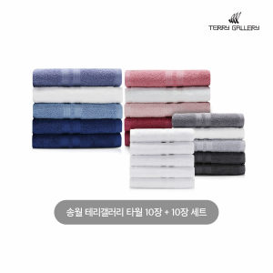 (장당 2 945원꼴/단독/초특가)송월 테리갤러리 타월 10장+10장세트