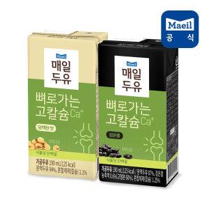 [뼈로가는칼슘두유] 뼈로가는칼슘두유 담백한맛 190ml 24팩+검은콩 24팩