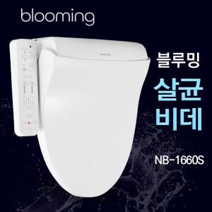 [블루밍] TV광고제품 블루밍 살균케어비데 NB-1660S