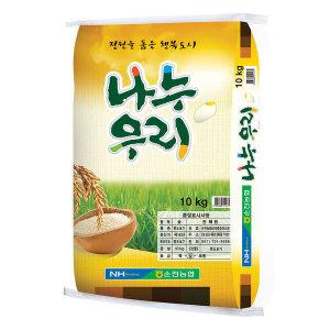 남도장터 순천 농협 나누우리 쌀 상급 10kg 2019 햅쌀