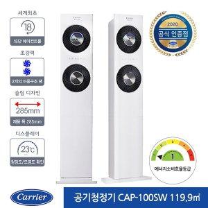 캐리어 18단 공기청정기 CAP-100SW
