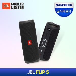 삼성공식파트너 JBL FLIP5 블루투스 스피커 블랙