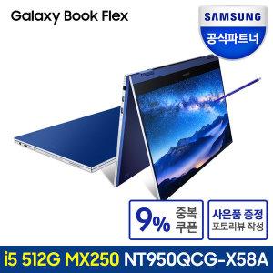 [삼성전자] 갤럭시북 플렉스 NT950QCG-X58A 특가 187만+포토행사