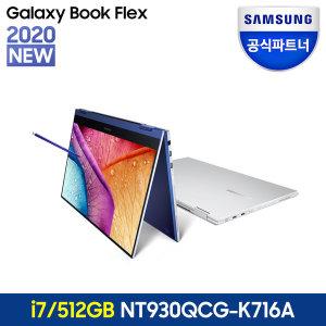 삼성 갤럭시북 플렉스 노트북 NT930QCG-K716A