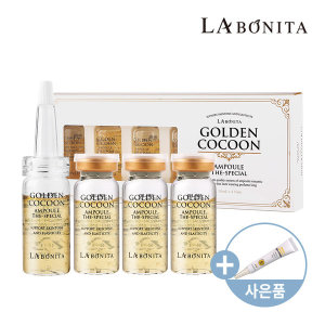 라보니따 골든코쿤 실타래 앰플 세트 /아이크림 증정