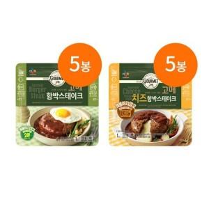고메 함박스테이크 5봉+치즈함박스테이크 5봉