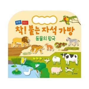 기탄출판 착 붙는 자석 가방 4종(동물/탈것/요리사/옷입기 선택구매)