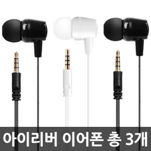 [플레오맥스] 이어폰 이어셋 커널형 유선 QX1+QX5+QX6 3개