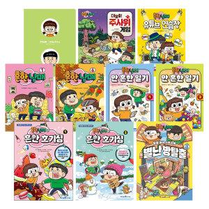 흔한남매 1,2,3권/다이어리/미니 달력 선택구매