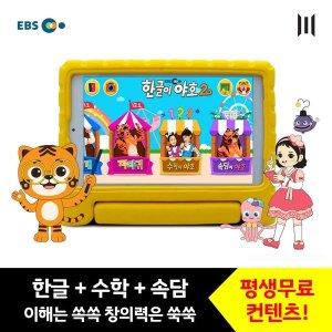 한글이야호2 평생소장! 교육컨텐츠 키즈탭