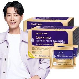 [뉴트리디데이] 다이어트 잔티젠 올뉴 퍼펙트 2박스 4주분