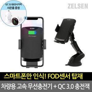 ZELSEN 2020년형 FOD 오토센서 무선 충전패드
