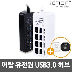 USB3.0 4포트 유전원허브+자석무전원허브
