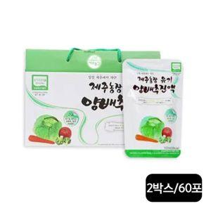 제주농장 유기농 양배추진액 30포*2박스