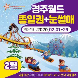 [카드10%] 경주월드 종일권+눈썰매