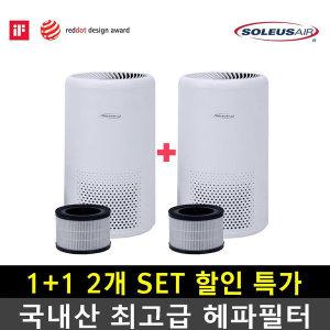 [쿠폰 127,200원] 1+1 SET 한국필터 공기청정기