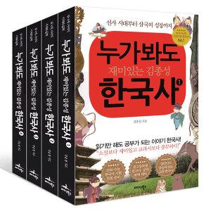 누가봐도 재미있는 김종성 한국사 1~4권 세트