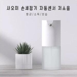 샤오미 미지아 손세정기 2세대 자동센서