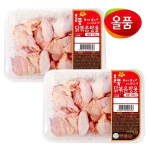 [올품] 올품 냉장 닭볶음탕용 700g 2봉