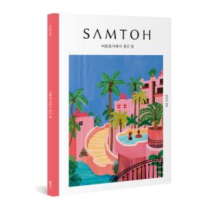 월간 샘터 정기구독 (1년) + 구독 감사 선물