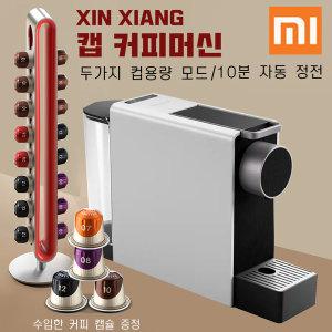샤오미 커피 머신 MINI 3세대 캡슐 20개입 xinxiang
