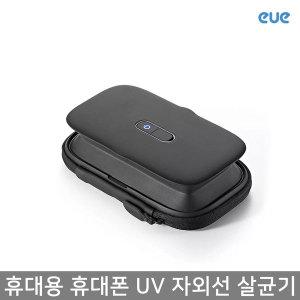 샤오미 휴대용 휴대폰 UV 자외선 살균기