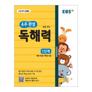 EBS 초등 학습지 학년별 과목별 선택구매