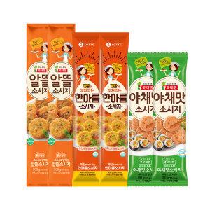 [롯데햄] 옛날소시지/알뜰소시지 3종2세트(한아름/야채맛/알뜰)