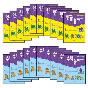 코로나대비 홈스쿨링 학습지 한글+수학 하나만 사도 무료배송