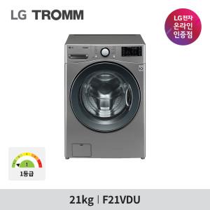 [트롬] LG 트롬 F21VDU 드럼세탁기 21KG 으뜸효율환급대상 SJ