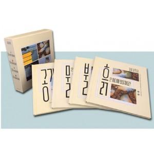 보림 꼬마과학자 시리즈 (전4권)