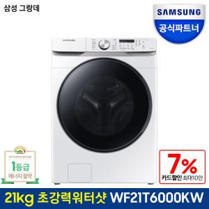 [버블샷] 삼성  1등급 드럼 세탁기 WF21T6000KW