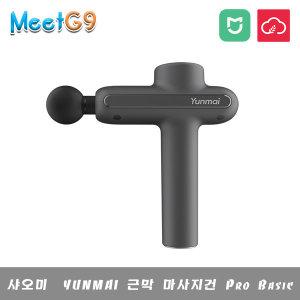 [샤오미] 샤오미 YUNMAI 2세대 Pro Basic 마사지건/무료배송