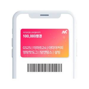 머지포인트 10만원권-GS25/이디야/명랑핫도그