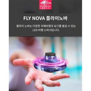 FLYNOVA 플라이노바 (해외배송비 무료)