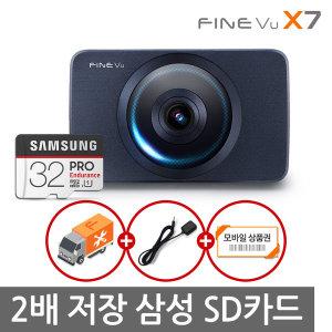 [파인뷰] 파인뷰 X7 2배저장 삼성SD카드 F/F 블랙박스 32GB 출장