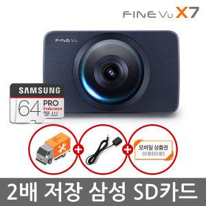 [파인뷰] 파인뷰 X7 2배저장 삼성SD카드 F/F 블랙박스 64GB 출장