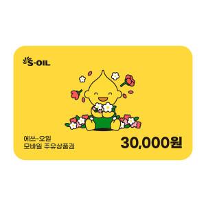 [에쓰오일] (S-OIL) 모바일주유권 3만원권